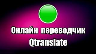 Бесплатный переводчик языков Qtranslate позволяет делать перевод онлайн в один клик на множество языков с функцией голосового перевода.  Скачать бесплатный переводчик языков Qtranslate: