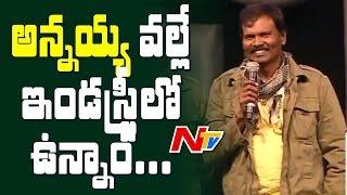 RamLaxman Speech  Khaidi No 150 Pre Release Event  Mega Star Chiranjeevi Kajal