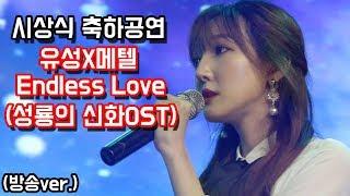 김메텔♥[시상식 축하공연]유성x메텔-Endless Love(방송ver.)