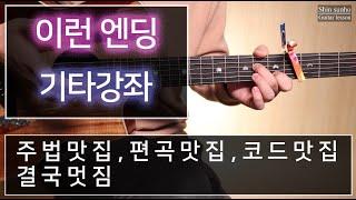 """Video thumbnail of """"[아이유 - 이런 엔딩]기타/코드/Chord/Cover/Lesson/기타코드"""""""