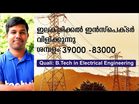 Electrical Inspector (AEI)- Kerala PSC - New Notification - Last Date ...
