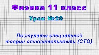 11 класс Урок 20
