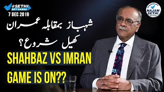 Sethi Sey Sawal | December 7 2019 | Najam Sethi | Shahbaz VS Imran  Game Is On??