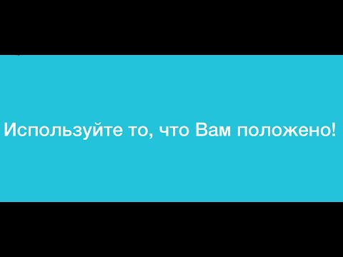 Россияне за границей// Материнский капитал//Как использовать?