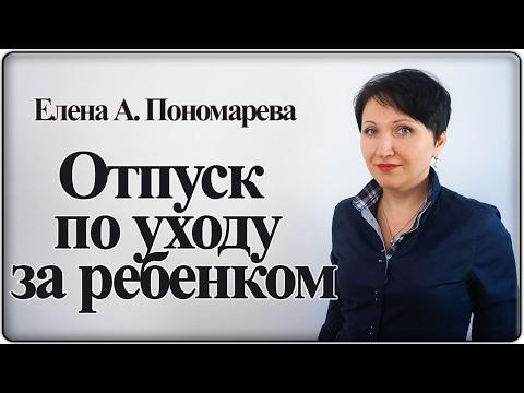 Это важно знать про отпуск по уходу за ребенком – Елена А. Пономарева