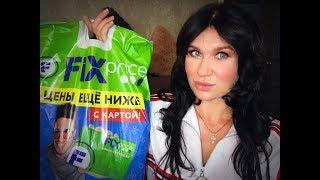 Крутые покупки Fix Price(сентябрь 2018)Необычные новинки #fixprice #покупкификспрайс