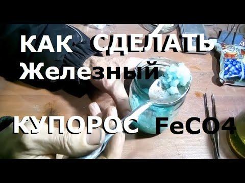 Приготовление железного купороса FeSO4. В домашних условиях...