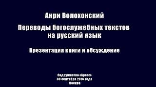 Анри Волохонский. Богослужебные тексты в переводе на русский язык