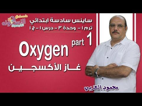 ساينس سادسة ابتدائي 2019 | Oxygen | تيرم1 - وح3 - در1- جزء 1 | الاسكوله