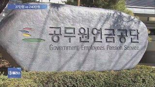 국민연금보다 6.3배 더 받는 공무원 연금…최고 월 720만원
