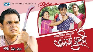 Alta Sundori   Episode 16-20   Bangla Comedy Natok   Chonchol Chowdhury   Shamim Zaman   Shorna