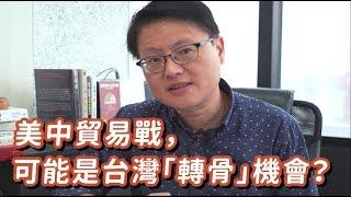 【新一 陳奕齊】台灣經濟要好,怎樣才能不靠中國?