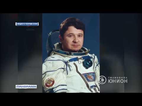 Гордость Донбасса   герой СССР  Леонид Кизим  Лётчик космонавт из Донецкой области