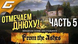 ОТМЕЧАЮ ДР и УНИЖАЮ ПАЛАЧА  ➤ Прохождение #5 ➤ KINGDOM COME: Deliverance - FROM the ASHES