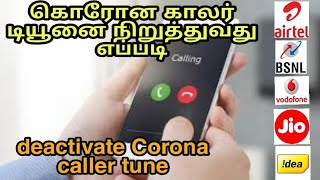Deactivate Corona caller tune in Tamil Airtel | Jio |idea| BSNL | Vodafone | dell tech தமிழ்