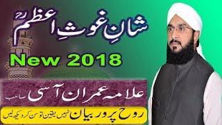 Hafiz Imran Aasi Ghouse Azam Ki Shan ! Shan E Ghouse Azam By Hafiz Imran Aasi 2018