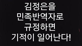 借刀殺(차도살)-4·27 선언으로 김정은을 단죄한다!