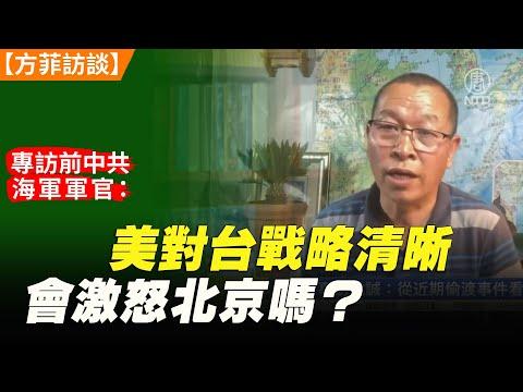 【方菲訪談】台灣如何反制中共武統?前中共海軍軍官姚誠:中共將軍們都不願為習打台灣 中共的弱點就是台灣的優勢 | #新唐人電視台
