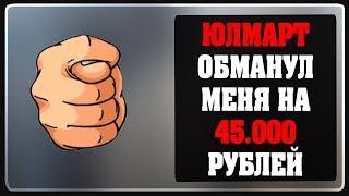 Юлмарт обманул меня на 45000 рублей