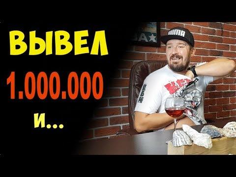 Биткоин заработок 1000 рублей