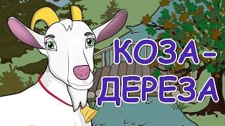 Украинские народные сказки - Коза-дереза