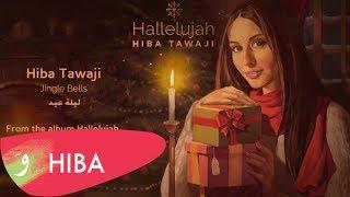 تحميل اغاني Hiba Tawaji - Jingle Bells / هبه طوجي - ليلة عيد MP3