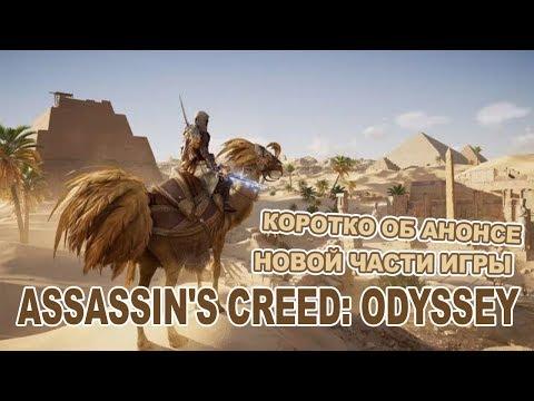 Assassin's Creed: Odyssey. Коротко об анонсе новой части игры