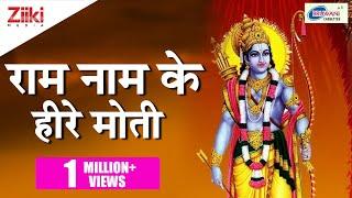 Ram Naam Ke Hire Moti  Ram Bhajan
