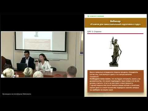 Самостоятельная подготовка к суду - 9 обязательных шагов