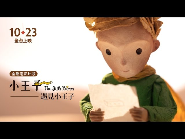 【電影 •ᴗ• 影評】《小王子》電影版觀後心得感想(有雷) 小王子電影版預告總整理|感動人心,星際的奇幻 ...