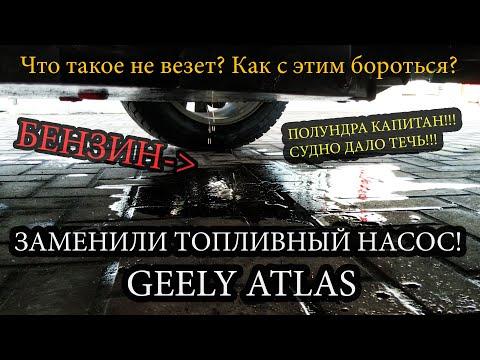 GEELY ATLAS - Судно дало течь или как НЕ ПОШЛА отзывная по замене топливного насоса. (Джили Атлас)