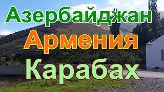 ♠♥♣♦Армения Азербайджан Карабах♠♥♣♦