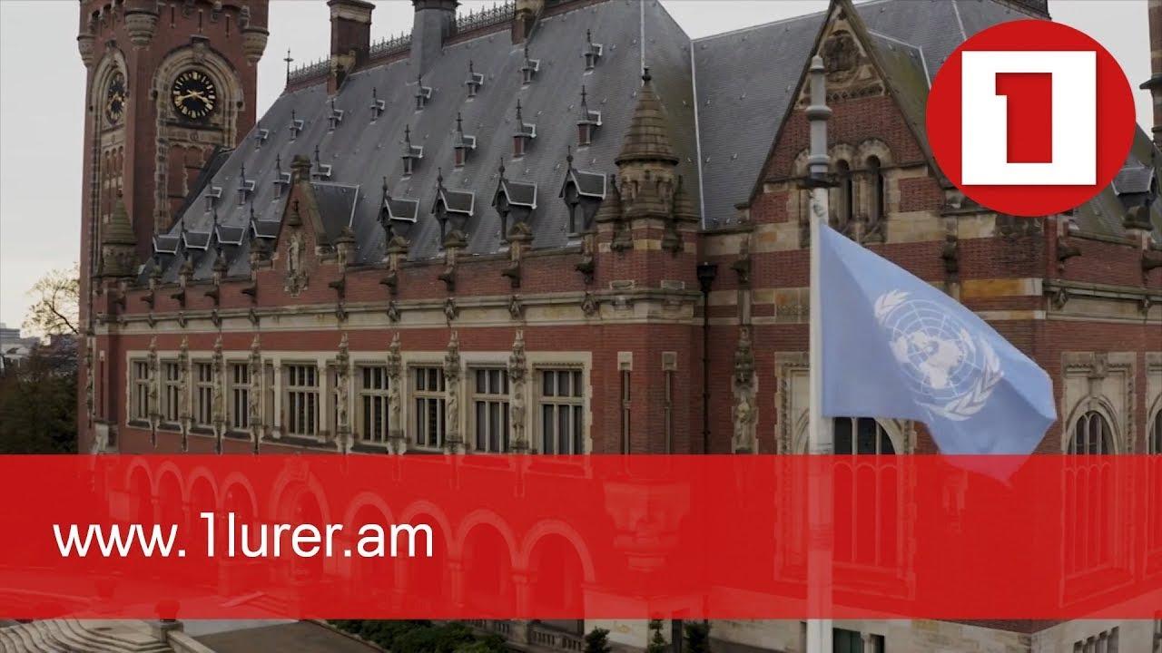 Hague Court to consider Armenia's motion against Azerbaijan on October 14-15