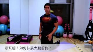 肉軟才好瘦 ! 如何伸展全身肌肉 ?!|筋肉家族塑身班 |筋肉媽媽 | J.Z. Fitness | JZ Fitness by J.Z. Fitness