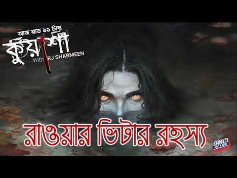 Download Rawar Bhitar Rohoshho Kuasha Rj Sharmeen Abc Radio