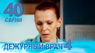 ДЕЖУРНЫЙ ВРАЧ-4 / ЧЕРГОВИЙ ЛІКАР-4. Серия 40