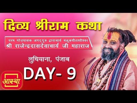 Day - 09 || Rajendradas Devacharya Ji Maharaj || Shri Ram Katha || Ludhiyana, Punjab