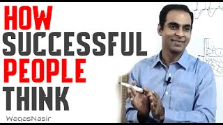 How Successful People Think: Change Your Thinking | In Urdu