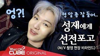비투비(BTOB) - 비트콤 #75 (이창섭 'Gone' M/V 촬영 현장 비하인드)