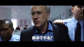 2015/10/2BD・DVDリリース『ラスト・リベンジ』予告