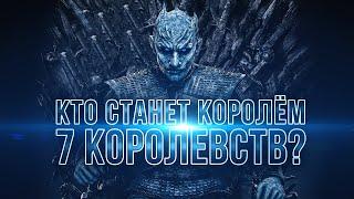 Выбери короля 7 королевств!  Пародия сериал игра престолов