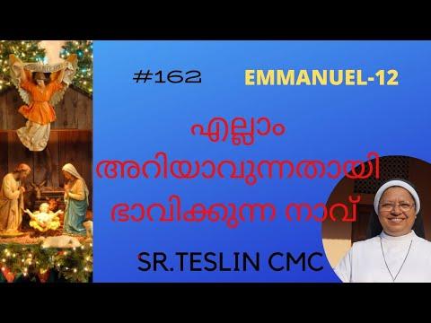 #162Emmanuel- 12 എല്ലാം അറിയാവുന്നതായി ഭാവിക്കുന്ന നാവ് |Sr.Teslin CMC