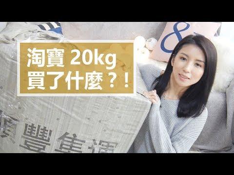 淘寶20kg買了什麼?!Taobao Haul