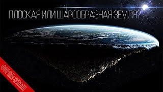 Форма земли: плоская или шарообразная земля?