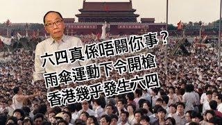 六四真係唔關你事? 雨傘運動下令開槍 香港幾乎發生六四事件
