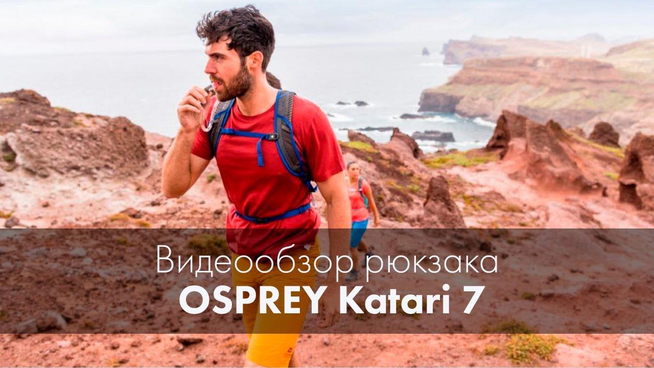 Видеообзор рюкзака для бега OSPREY Katari 7