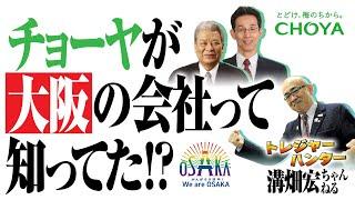 大阪の羽曳野市が誇る会社「CHOYA」とは