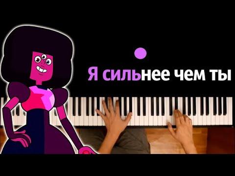 Я сильнее чем ты (Вселенная Стивена) ● караоке | PIANO_KARAOKE ● ᴴᴰ + НОТЫ & MIDI