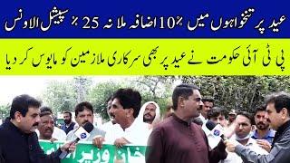 PTI Government Ney Government Employee Ko Mayos Krdiya  News Night   19 July 2021   Lahore Rang