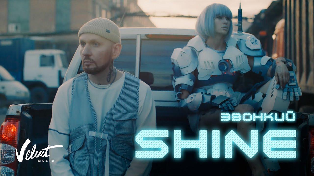 Звонкий — Shine